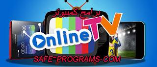 تحميل برنامج مشاهدة التلفزيون على الكمبيوتر 2018 Online TV