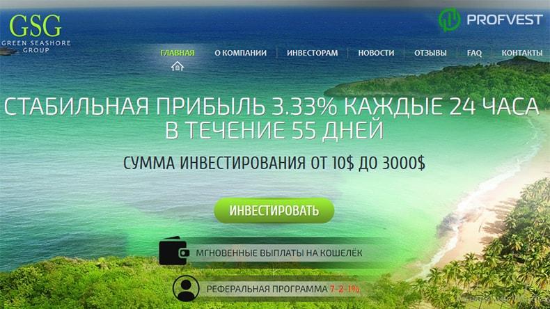 Green Seashore обзор и отзывы HYIP проекта green-seashore.cc