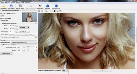 برامج التصميم, تنزيل برنامج تكبير الصور كامل, تنزيل برنامج تكبير الصور مجاناً, تنزيل برنامج PhotoZoom Pro Portable, PhotoZoom Pro,