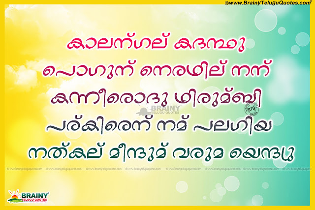 Malayalam Life Quotes Famous Malayalam Quotes In Malayalam Font