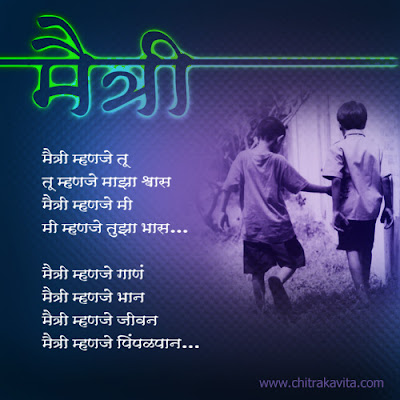 Friendship Day greeting in marathi