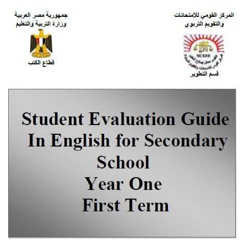 دليل تقويم الطالب لغة انجليزية اولي ثانوي ترم أول2019
