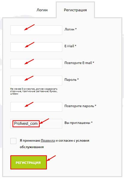Регистрация в SportExpert 2