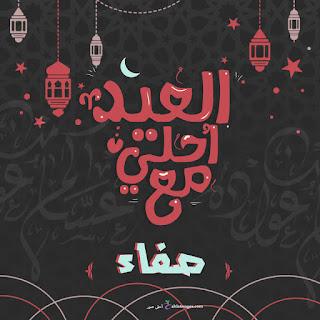العيد احلى مع صفاء