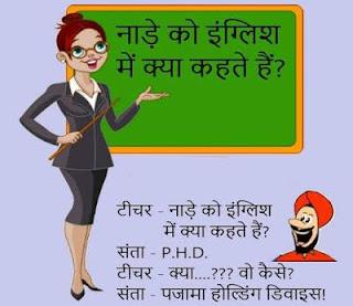 Whats App Jokes in Hindi