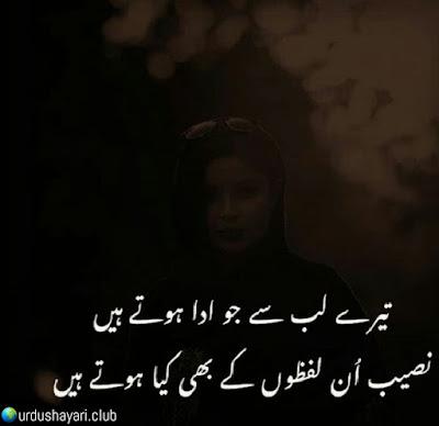 Tery Lub Say Jo Ada Hote Hai..  Naseeb Un LAfzoon K Bhi Kya Hote Hain..!!   #urdushayari #heartless #Poetry