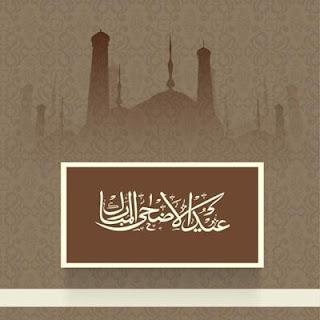 صور تهنئة عيد الاضحى المبارك 2018 , اجمل تهاني عيد الاضحى , بطاقات عيد الاضحى