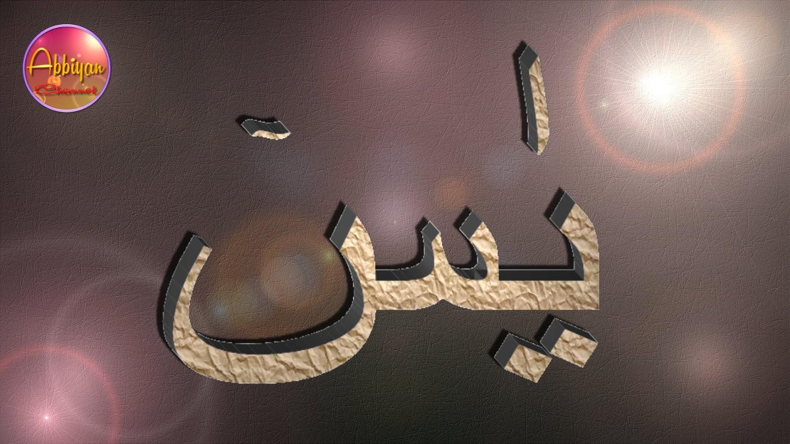Surat Yasin يس Lengkap 83 Ayat Arab Latin Terjemahan