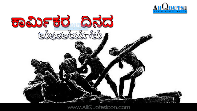 Kannada-May-Day-Images-and-Nice-Kannada-May-Day-Labour-Day-Quotations-with-Nice-Pictures-Awesome-Kannada-Quotes-Labour-Day-Messages
