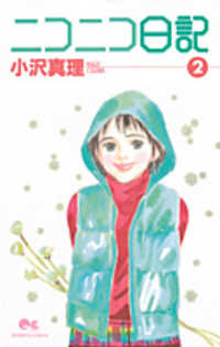 Nikoniko Nikki