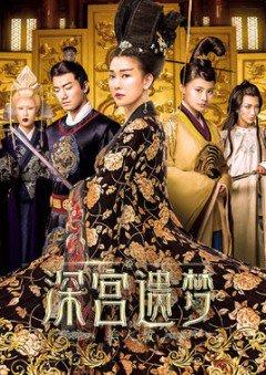 Cuộc Chiến Mỹ Nhân - Mei Ren She (2017)