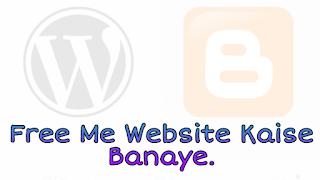 Free Blog Kaise Banate Hai
