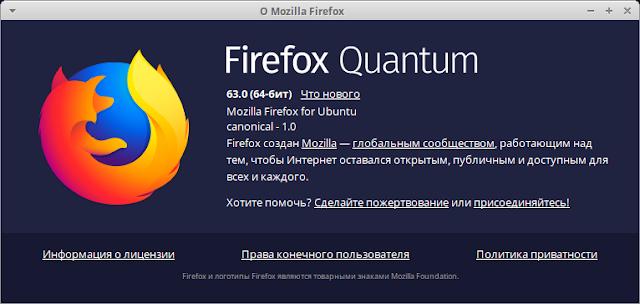 Версия Firefox 63.0 для Ubuntu