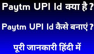 Paytm upi id क्या है