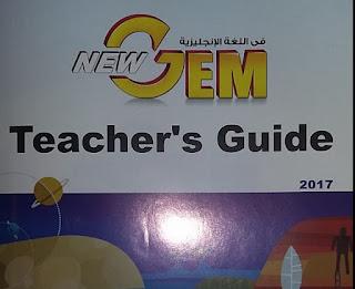 حمل إجابات كتاب الشرح gem نسخة 2017,للصف الاول الثانوي الفصل الدراسى الاول