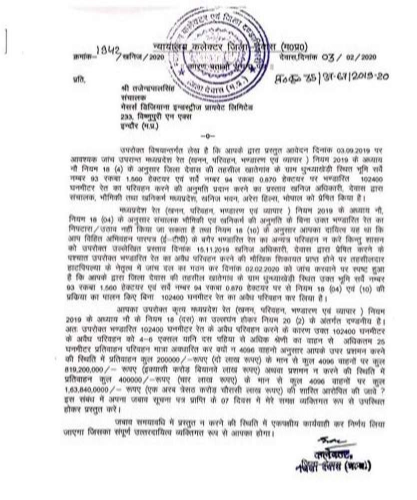 Asha News-Notice-to-impose-penalty-of-1-billion-42-crore-twenty-lakh-rupees-on-Digiana-operator-डिजियाना संचालक पर 1 अरब 42 करोड़ बीस लाख रुपए की शास्ति आरोपित करने को नोटिस