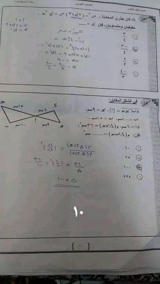 امتحان رياضيات أولى ثانوي ترم أول 2019 بالاجابة 10.jpg