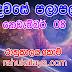 රාහු කාලය | ලග්න පලාපල 2019 | Rahu Kalaya 2019 |2019-11-08