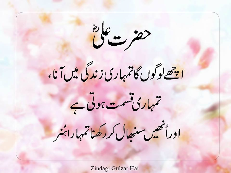 Hazrat Ali A S Quotes In Urdu Pictures Latest Pakistani