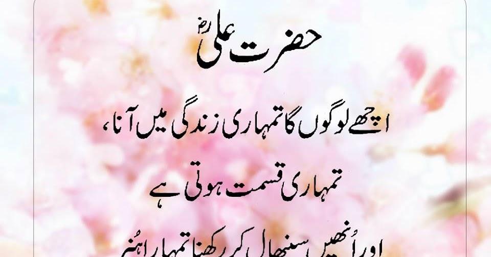 Cute Pakistani Babies Wallpapers Hazrat Ali A S Quotes In Urdu Pictures Latest Pakistani