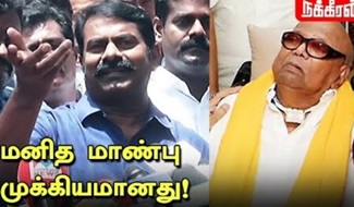 Seeman about Kalaignar's Health | DMK | M.K.Stalin