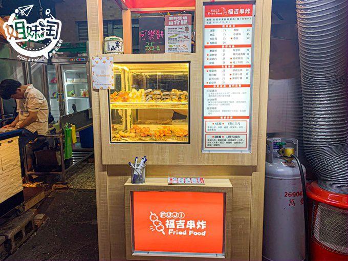 福吉串炸-台南小吃推薦