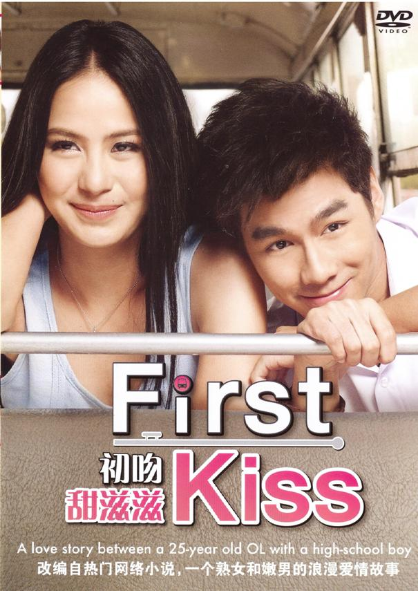 Thai movie first kiss english sub : Deadbeat tv trailer