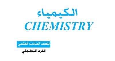 كتاب الكيمياء للصف السادس العلمي التطبيقي 2016