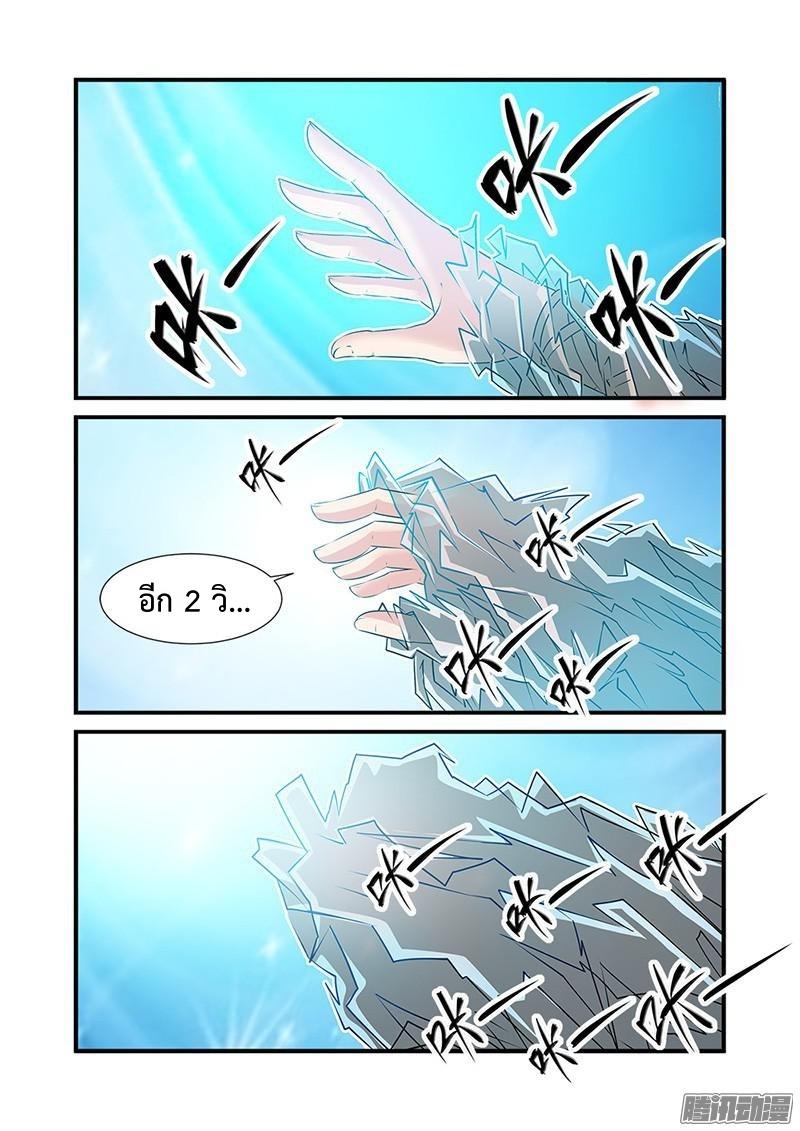 อ่านการ์ตูน Xian Ni 60 ภาพที่ 13