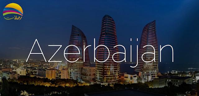 برنامج اذربيجان السياحي