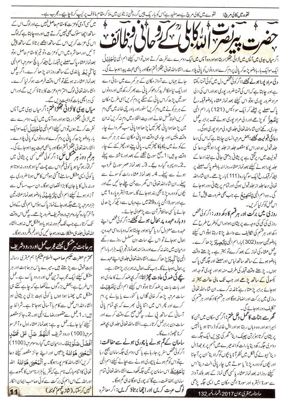 Page 11 Ubqari Magazine June 2017