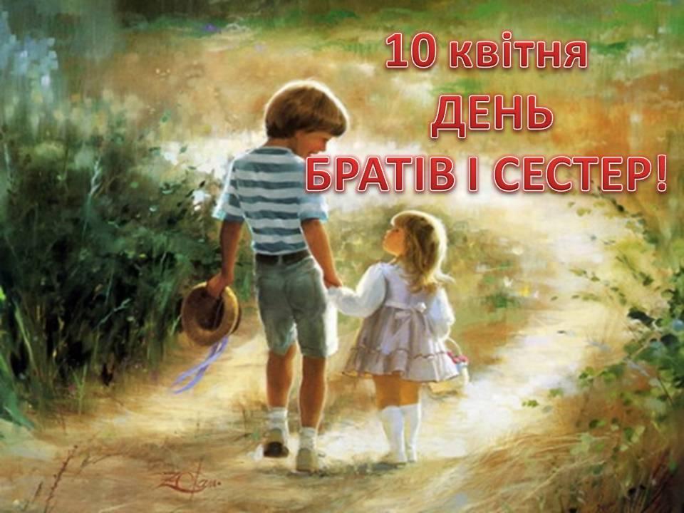 Блог Клименко-Ящишиної Наталії Анатоліївни: День братів і сестер!