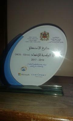مديرية الرشيدية : تحرز جائزة الاستحقاق في الاقصائيات الوطنية لمسابقة MOS ELEVES