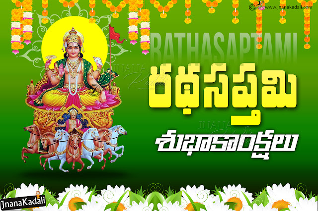 telugu ratha saptami greetings, significance of rathasaptami in telugu, online devotional lord surya information