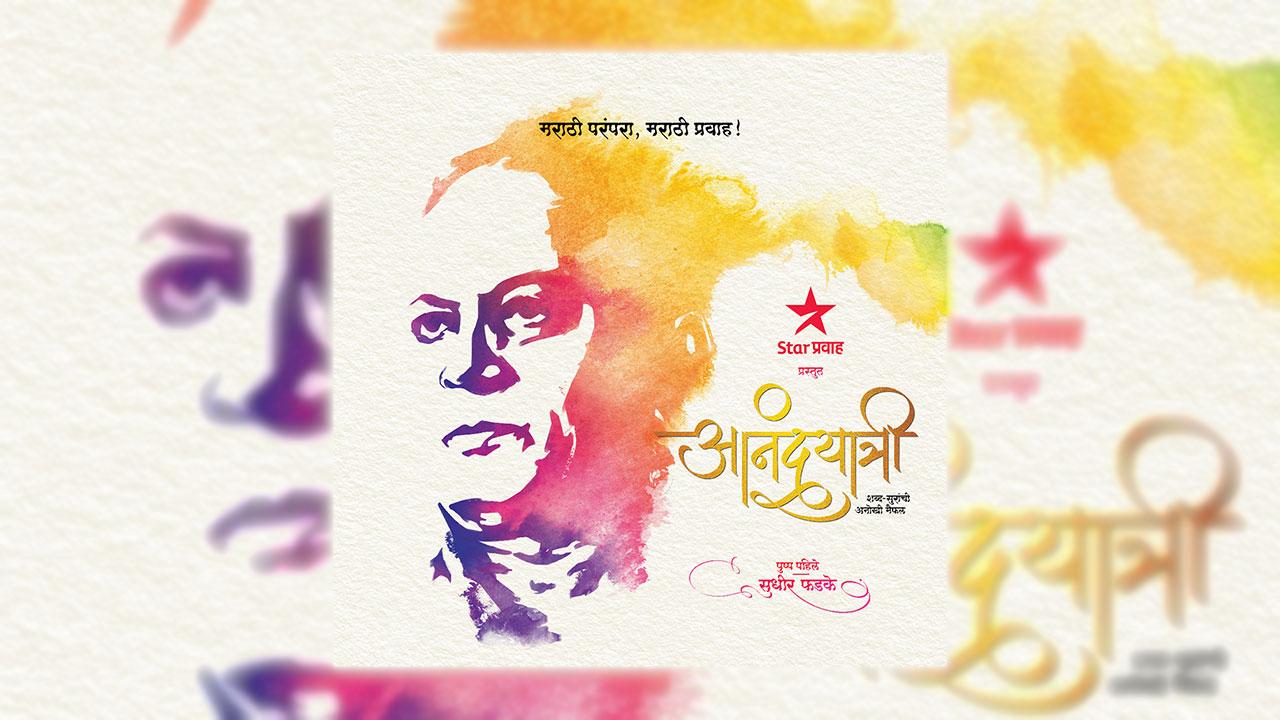 आनंदयात्री - शब्द सुरांच्या पाऊलखुणांचा वेध घेणारा कार्यक्रम - मराठी टिव्ही | Anand Yatree Program - Marathi TV