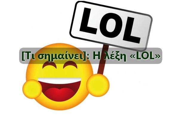 Τι σημαίνει η λέξη LOL