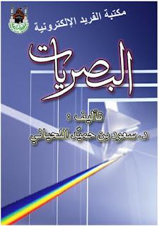 تحميل كتاب البصريات ـ د. سعود اللحياني pdf