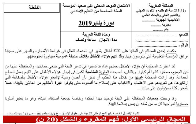 نموذج امتحان الموحد المحلي على صعيد المؤسسة للمستوى السادس ابتدائي اللغة العربية يناير 2019