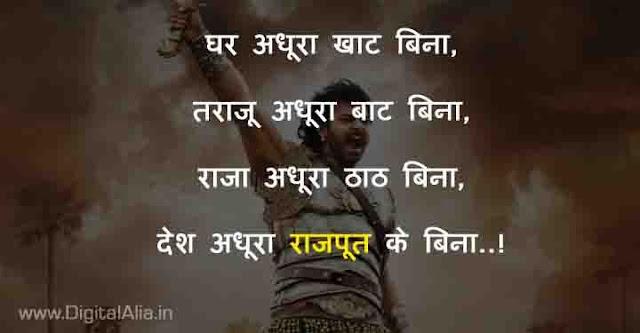 rajput status,rajput attitude status,rajput shayari,rajput quotes,banna status,baisa status,rajput love status,rajput sad status,thakur status,rajputana shayari