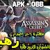 الحلقة 30 | تحميل لعبة assassin's creed للاندرويد apk+data مهكرة ( اخر اصدار )