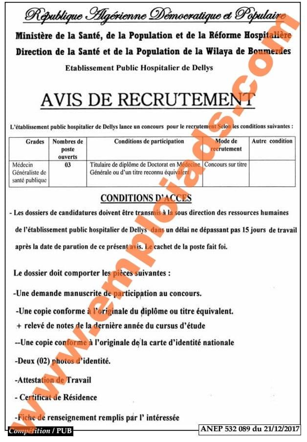اعلان مسابقة توظيف بالمؤسسة العمومية الاستشفائية بدلس ولاية بومرداس ديسمبر 2017