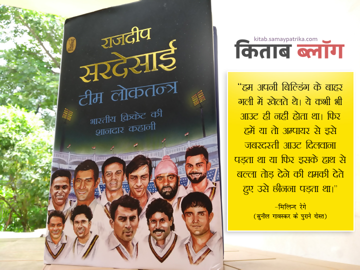 rajdeep sardesai book in hindi