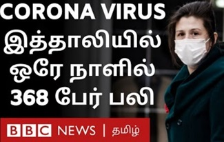 Corona Virus : Italy, Spain, Africa, US situation Report (March 16)