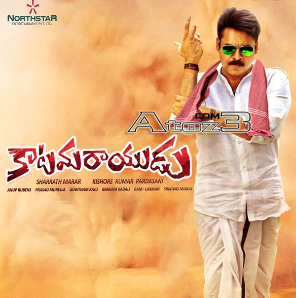 katamarayudu mp3 song download
