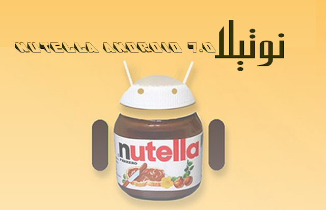 بعد kitkat حان موعد نظام اندرويد جديد باسم 7.0 nutella android (التفاصيل)