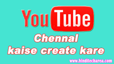 How to Create a YouTube Channel in Mobile 2021 Youtube Channel Kaise Banaye | How to Make Youtube Channel 2021 in mobile How to Create a Youtube Channel in mobile