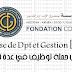 la Caisse de Dépôt et Gestion (CDG) – إعلان عن حملة توظيف في عدة تخصصات