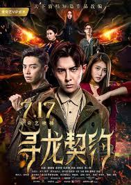 Khế Ước Tìm Rồng - Xun Long Qi Yue (2017)