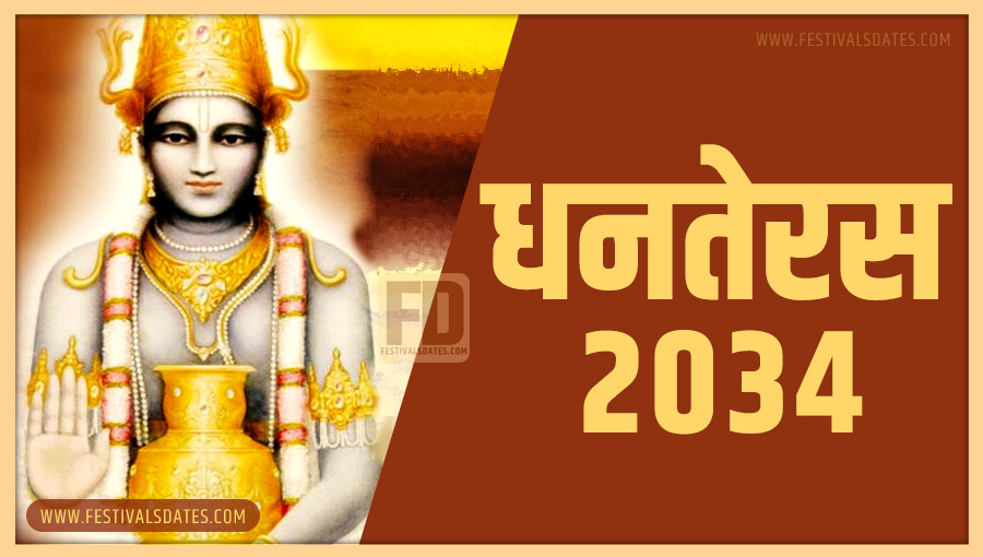 2034 धनतेरस तारीख व समय भारतीय समय अनुसार