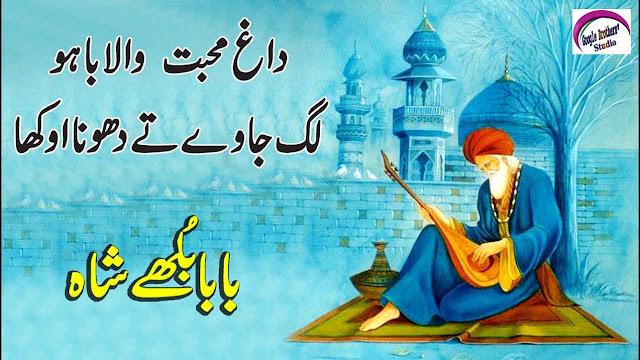 bulleh shah ishq poetry |  bulleh shah ishq poetry in punjabi | Best Urdu Sad Poetry | baba bulleh shah kalam in punjabi